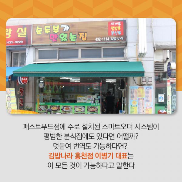 200924_중기부_13화_김밥나라_홍천점_카드뉴스_13P-02.png