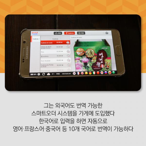 200924_중기부_13화_김밥나라_홍천점_카드뉴스_13P-03.png
