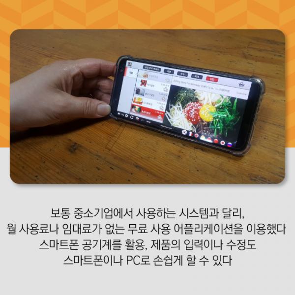 200924_중기부_13화_김밥나라_홍천점_카드뉴스_13P-04.png
