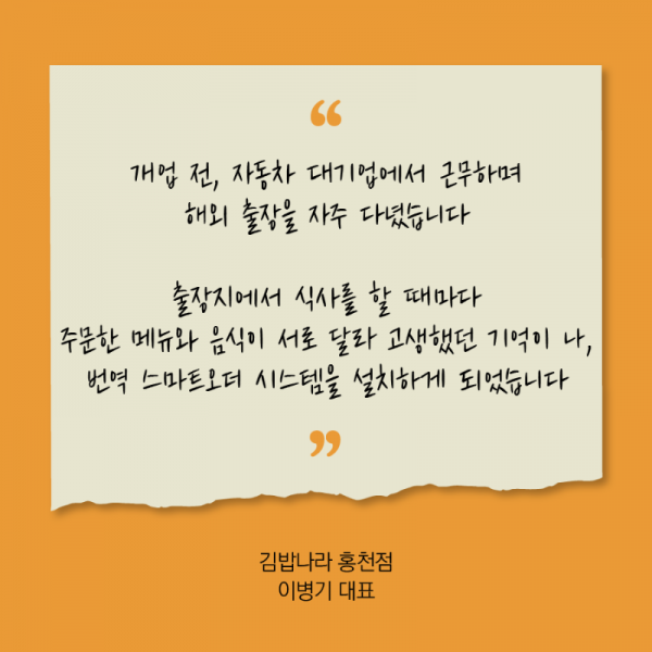 200924_중기부_13화_김밥나라_홍천점_카드뉴스_13P-05.png