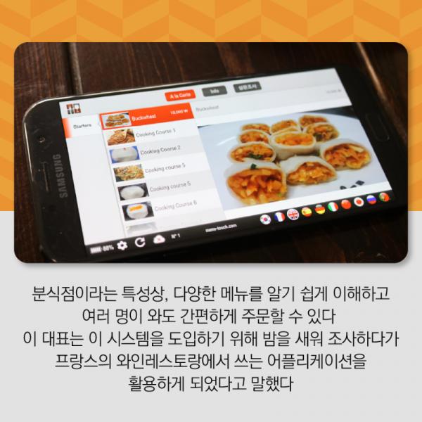 200924_중기부_13화_김밥나라_홍천점_카드뉴스_13P-06.png