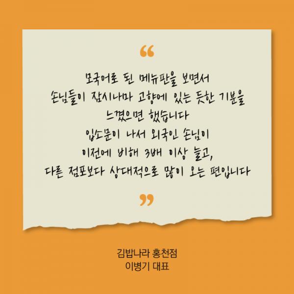 200924_중기부_13화_김밥나라_홍천점_카드뉴스_13P-07.png