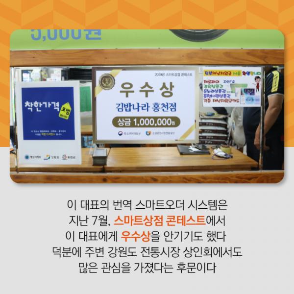 200924_중기부_13화_김밥나라_홍천점_카드뉴스_13P-10.png