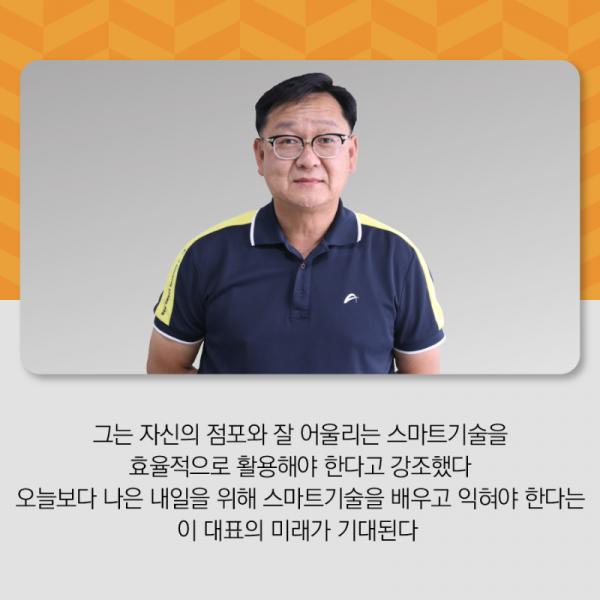 200924_중기부_13화_김밥나라_홍천점_카드뉴스_13P-12.png