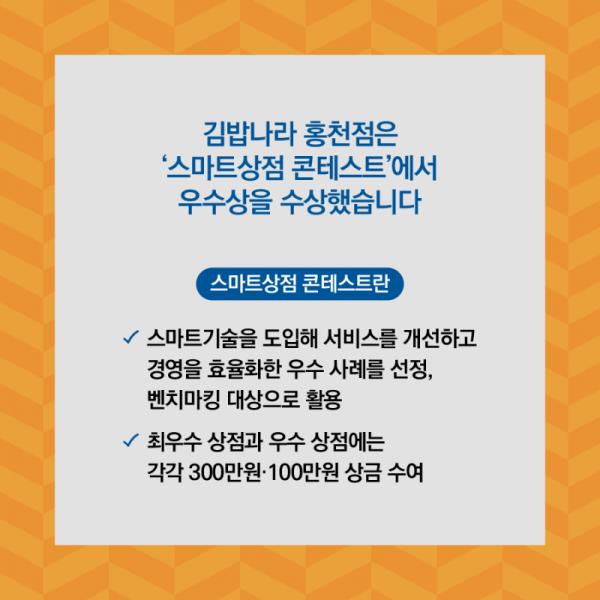 200924_중기부_13화_김밥나라_홍천점_카드뉴스_13P-13.png