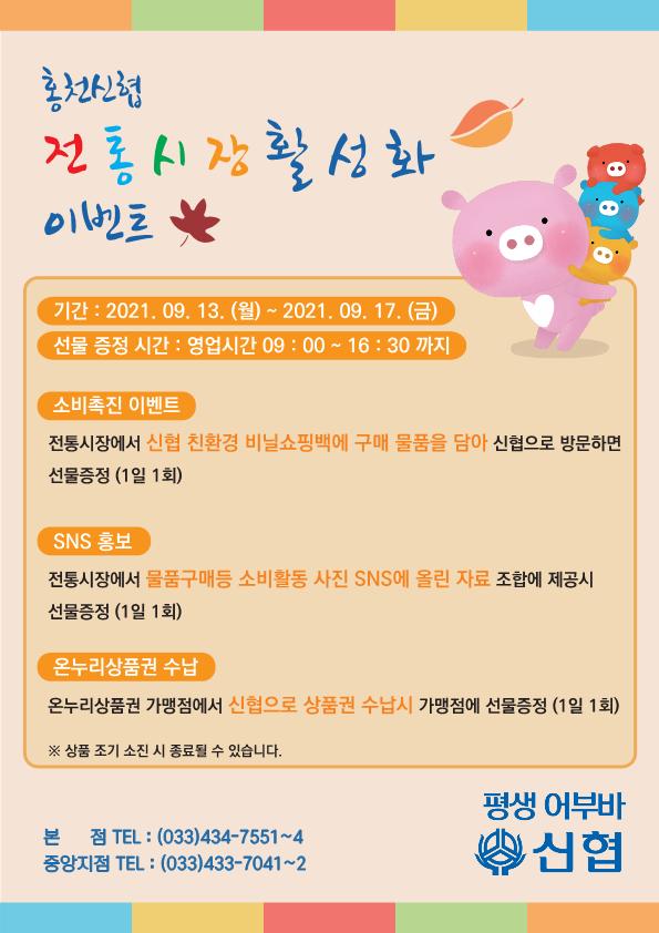 전통시장 활성화 이벤트 (1)_1.png